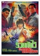 Yue gui xing dong - Thai Movie Poster (xs thumbnail)
