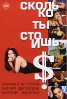 Combien tu m'aimes? - Russian Movie Cover (xs thumbnail)