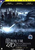 Dungeons And Dragons - Chinese DVD movie cover (xs thumbnail)
