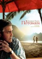 The Descendants - Russian Movie Poster (xs thumbnail)
