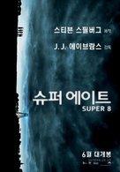 Super 8 - South Korean Movie Poster (xs thumbnail)