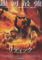 The Chronicles Of Riddick - Japanese Movie Poster (xs thumbnail)