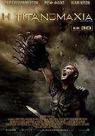 Clash of the Titans - Greek Movie Poster (xs thumbnail)