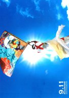 Kimi ga odoru natsu - Japanese Movie Poster (xs thumbnail)