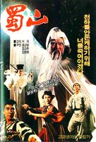 Xin shu shan jian ke - South Korean Movie Poster (xs thumbnail)