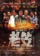 Robbery - Hong Kong Movie Poster (xs thumbnail)