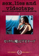 Sex, Lies, and Videotape - Japanese Movie Poster (xs thumbnail)