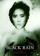 Kuroi ame - French DVD movie cover (xs thumbnail)