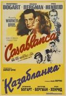Casablanca - Serbian Movie Poster (xs thumbnail)