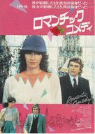 Romantic Comedy - Japanese Movie Poster (xs thumbnail)