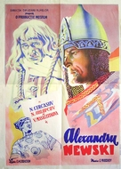 Aleksandr Nevskiy - Romanian Movie Poster (xs thumbnail)