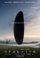 Arrival - Ukrainian Movie Poster (xs thumbnail)