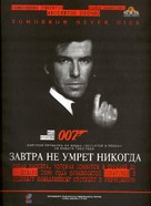 Tomorrow Never Dies - Russian Video release poster (xs thumbnail)