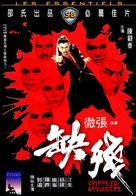 Can que - Hong Kong Movie Cover (xs thumbnail)
