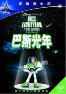 """Buzz Lightyear of Star Command"" - Chinese DVD movie cover (xs thumbnail)"