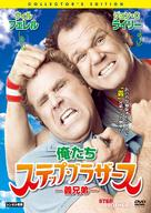 Step Brothers - Japanese Movie Cover (xs thumbnail)