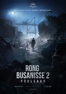 Train to Busan 2 - Estonian Movie Poster (xs thumbnail)