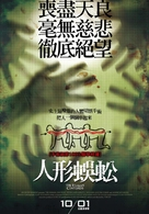 The Human Centipede (First Sequence) - Taiwanese Movie Poster (xs thumbnail)