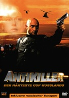 [Anti]killer - German DVD movie cover (xs thumbnail)