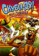 Scooby-Doo and the Samurai Sword - Russian Movie Cover (xs thumbnail)
