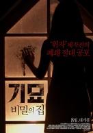 Daylight's End - South Korean Movie Poster (xs thumbnail)