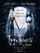 Corpse Bride - Russian Movie Poster (xs thumbnail)
