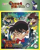 """Meitantei Conan"" - Hong Kong DVD movie cover (xs thumbnail)"