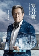 Cold War 2 - Chinese Movie Poster (xs thumbnail)