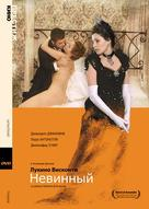 L'innocente - Russian Movie Cover (xs thumbnail)