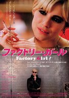 Factory Girl - Japanese Theatrical poster (xs thumbnail)