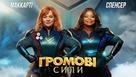 Thunder Force - Ukrainian Movie Cover (xs thumbnail)