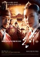 """Dong Yi"" - South Korean Movie Poster (xs thumbnail)"