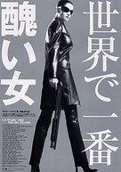Mujer más fea del mundo, La - Japanese Movie Poster (xs thumbnail)
