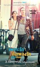 Begin Again - Thai Movie Poster (xs thumbnail)