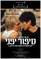 Japanese Story - Israeli Movie Poster (xs thumbnail)