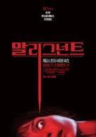 Malignant - South Korean Movie Poster (xs thumbnail)