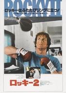 Rocky II - Japanese Movie Poster (xs thumbnail)