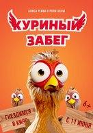 Elleville Elfrid - Russian Movie Poster (xs thumbnail)