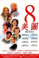 8 femmes - Taiwanese Movie Poster (xs thumbnail)