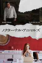 Nocturnal Animals - Japanese Movie Poster (xs thumbnail)