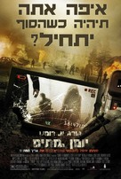 Diary of the Dead - Israeli Movie Poster (xs thumbnail)