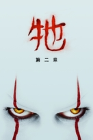 It: Chapter Two - Taiwanese Movie Cover (xs thumbnail)