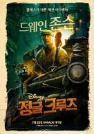 Jungle Cruise - South Korean Movie Poster (xs thumbnail)