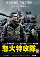 Fury - Taiwanese Movie Poster (xs thumbnail)