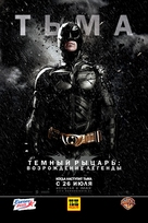 The Dark Knight Rises - Russian Movie Poster (xs thumbnail)