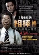 Aibô: Gekijô-ban - Zettai zetsumei! 42.195km Tôkyô Biggu Shiti Marason - Taiwanese Movie Poster (xs thumbnail)