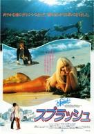 Splash - Japanese Movie Poster (xs thumbnail)