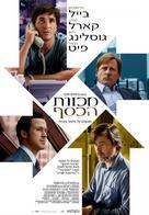 The Big Short - Israeli Movie Poster (xs thumbnail)