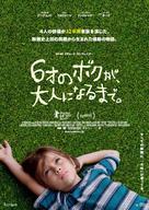 Boyhood - Japanese Movie Poster (xs thumbnail)