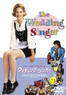 The Wedding Singer - Japanese DVD movie cover (xs thumbnail)